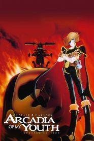 فيلم Waga Seishun no Arcadia مترجم